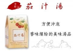 慈濟靜思|蔬食湯品 茄汁湯(4入裝)