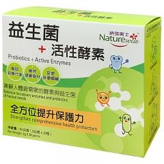 【納強衛士】益生菌plus活性酵素 30包 X 2盒[免運]