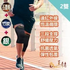 王鍺-石墨烯智慧能量鍺護膝 2雙組 S-M