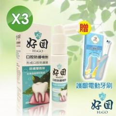 Hogo好固-雙胜肽口腔修護噴劑 3入組 贈3D護齦電動牙刷