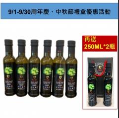 【中秋好禮首選】-西班牙添得瑞初榨橄欖油實在好用組-250ml x 6瓶/組(再送2瓶250ML)