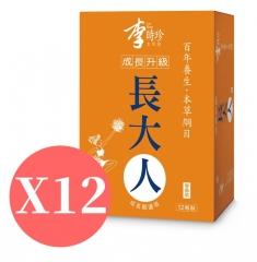 【康健天地】李時珍-本草屋長大人(女孩版)12入X12盒組