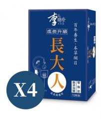 【康健天地】李時珍-本草屋長大人(男孩版)12入X4盒組