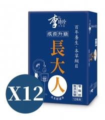 【康健天地】李時珍-本草屋長大人(男孩版)12入X12盒組
