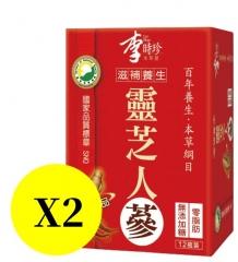 【康健天地】李時珍-靈芝御品人蔘精華飲X2組