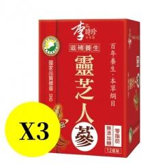 【康健天地】李時珍-靈芝御品人蔘精華飲X3組