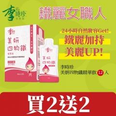 【康健天地】李時珍-美妍四物鐵精華飲買二送二(共4盒,48包)