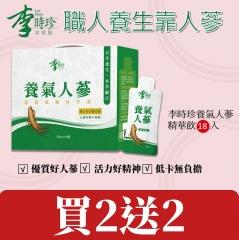 【康健天地】李時珍-養氣人蔘精華飲35mlX18入/盒買二送二(共4盒,72包)