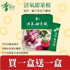 【新品上市】李時珍-活氧甜菜根買一送一!(共2盒,60包)