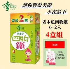 【豐盈美麗組合包】青木瓜四物鐵4盒組加贈美妍35ml*2包