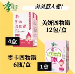【美美惹人愛!】美妍四物鐵4盒組+零卡四物鐵1盒組