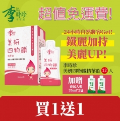 【超值免運】李時珍-美妍四物鐵精華飲買一送一(2盒,共24包)
