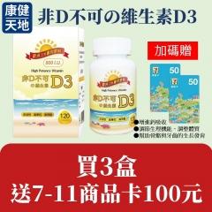 【內在保養D水不漏!】非D不可の維生素D3(800IU,120顆/瓶)3盒組贈7-11商品卡100元