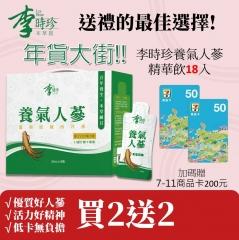 【年貨大街】李時珍-養氣人蔘精華飲買二送二(共4盒,72包)加贈7-11商品卡200元