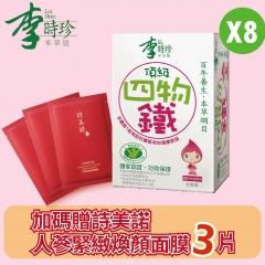 李時珍-頂級四物鐵飲品8盒組加贈詩美諾人蔘緊緻煥顏面膜X3