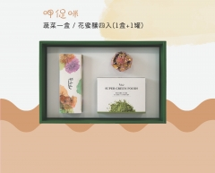 【年貨大街】翠活蔬菜粉禮盒-經濟型 蔬菜粉禮盒-經濟型一入組