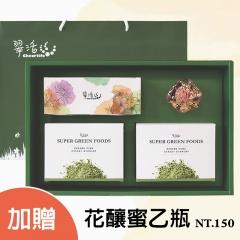 翠活蔬菜粉禮盒-豪華型,再加贈花釀蜜1瓶!