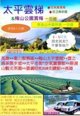 梅山+太平雲梯一日遊