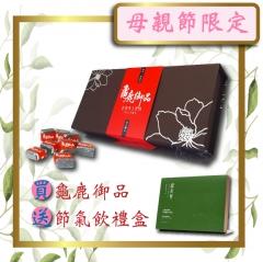 龜鹿御品1盒+節氣漢方飲禮盒1盒 1+1盒