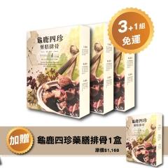 【限時優惠】【免運】龜鹿四珍-藥膳排骨 3+1盒 3盒+1盒