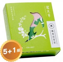 【限時】【買5送1】節氣養生漢方飲-雨水百草甘 5+1盒