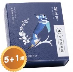 【限時】【買5送1】節氣養生漢方飲-小雪桑椹飲 5+1盒