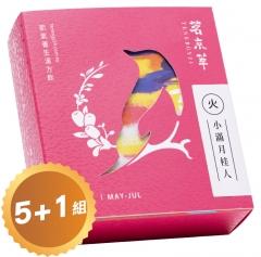 【限時】【買5送1】節氣養生漢方飲-小滿月桂人 5+1盒
