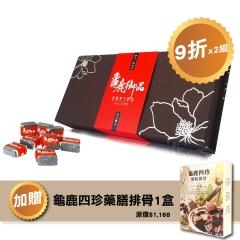 【茗京萃】龜鹿御品2盒9折 2盒