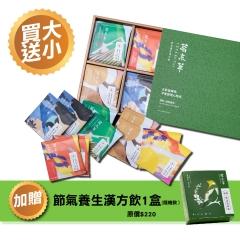 【限時】【免運】節氣漢方養生飲禮盒-買大送小 1+1盒